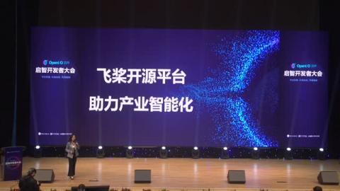 吴甜《飞桨开源平台助力产业智能化》