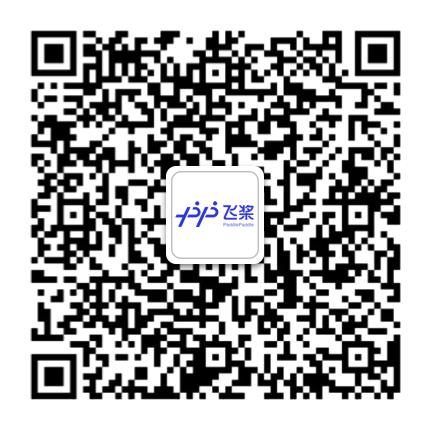 飞桨官方技术交流群<br>(QQ群号:703252161)
