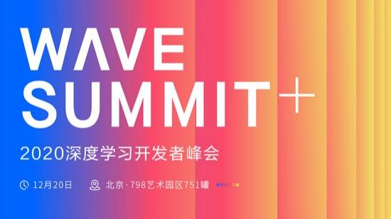 WAVE SUMMIT+2020深度学习开发者峰会