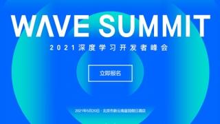 WAVE SUMMIT 2021深度学习开发者峰会