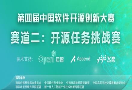 第四届中国软件开源创新大赛—启智社区赛道发布