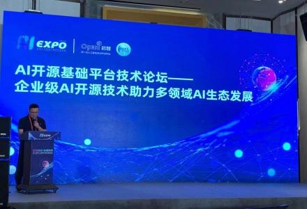 AIExpo 2021 AI基础平台与开源社区论坛