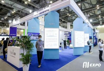 OpenI启智社区参展2021全球智博会